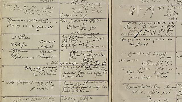 רחל ינאית בן צבי מבקרת בקבר רחל, עמ' 4 ביומן הביקורים הראשון (צילום: הספרייה הלאומית) (צילום: הספרייה הלאומית)