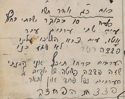 """פריימן מתאר איך הוטלה עליו """"פצצת הפחדה"""", בימים שלקראת מלחמת העצמאות, 1947. עמוד 382 ביומן הביקורים השני (צילום: הספרייה הלאומית) (צילום: הספרייה הלאומית)"""
