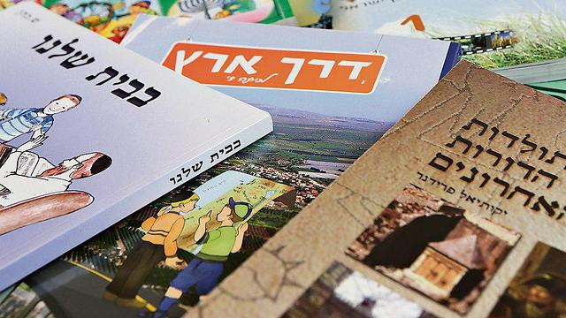 Haredi textbooks (Photo: Alex Kolomoisky)