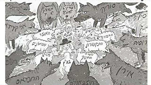 The Haredi sheep is surrounded by enemies, with those from within—leftists, the High Court, the media and Reforms among others—presented as other sheep, while those from without—Hamas, Iran, Hezbollah, Syria, and even the Amalek—are presented as wolves.