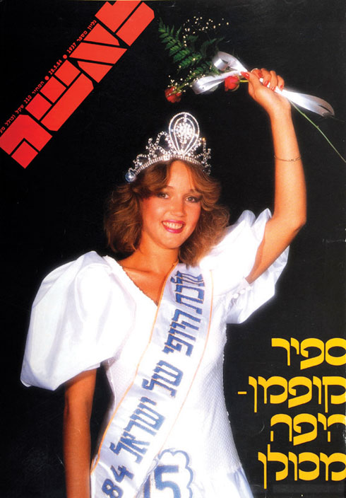 בטקס ההכתרה למלכת היופי, 1984 (צילום: שמואל יערי)