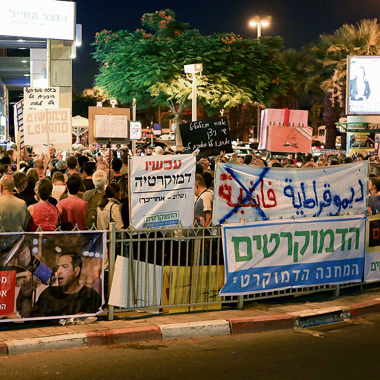 Some 1,000 protestors in Petah Tikva on a recent Saturday evening. In the beginning, 30 protestors were considered a major achievement (Photo: Aner Green)