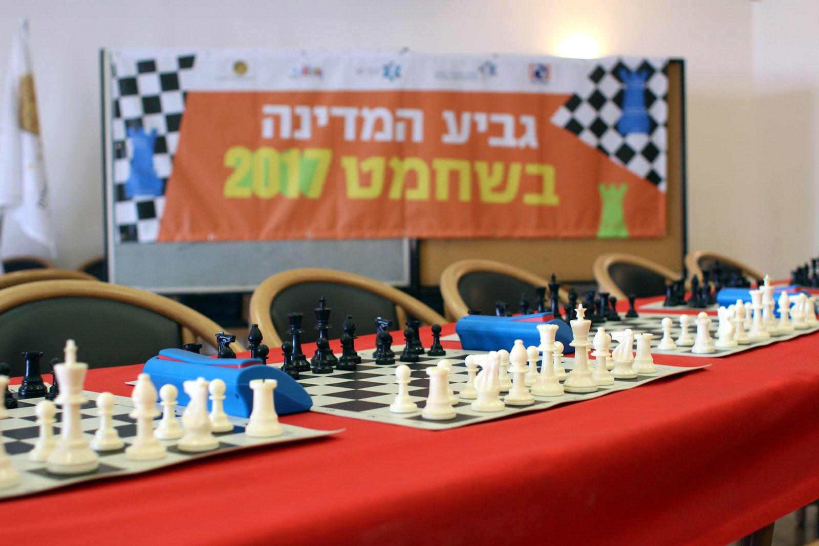 Кубок Израиля картинки