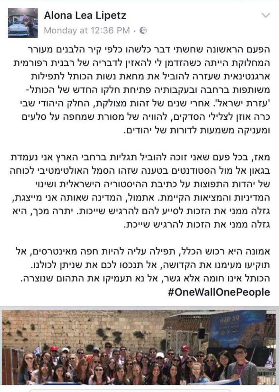 שליחת סוכנות יהודית שכותבת על הסכנה מפני החלטות הממשלה ()