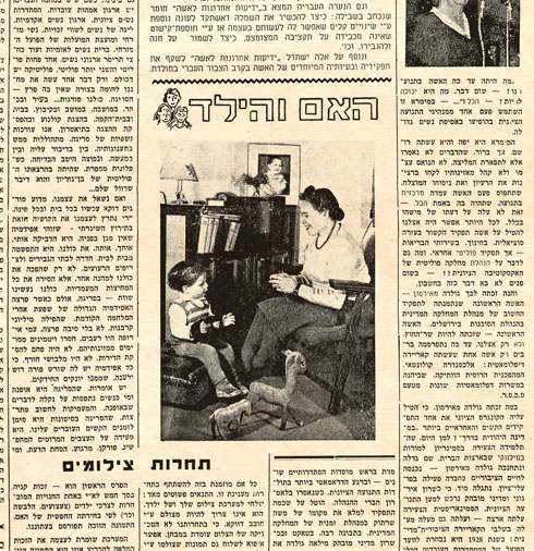 שערלאשה הראשון מ-1947, בו הופיעה התמונה של יוסי ואמו