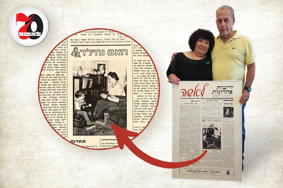 יוסי גושן ואשתו ציפי אוחזים בתמונת השער הראשון