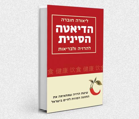 """עטיפת הספר """"הדיאטה הסינית"""" מאת ליאורה חוברה"""