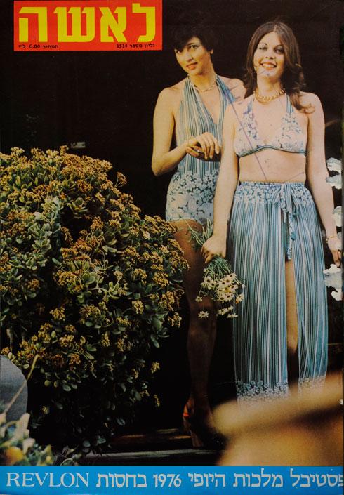 19.4.1976 השער הראשון של רינה מור, יחד עם ניצה עזרא (צילום: פרג')