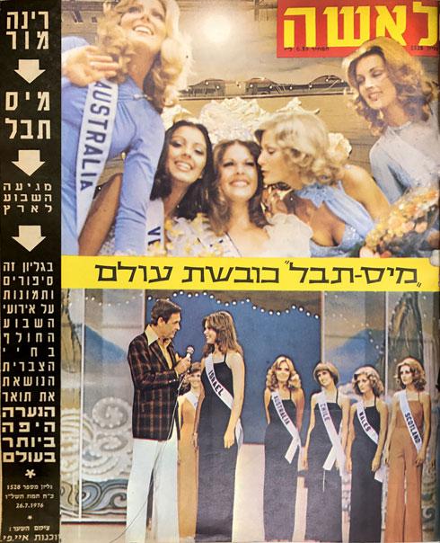 26.7.1976 מוכתרת למיס יוניברס (צילום: AP)