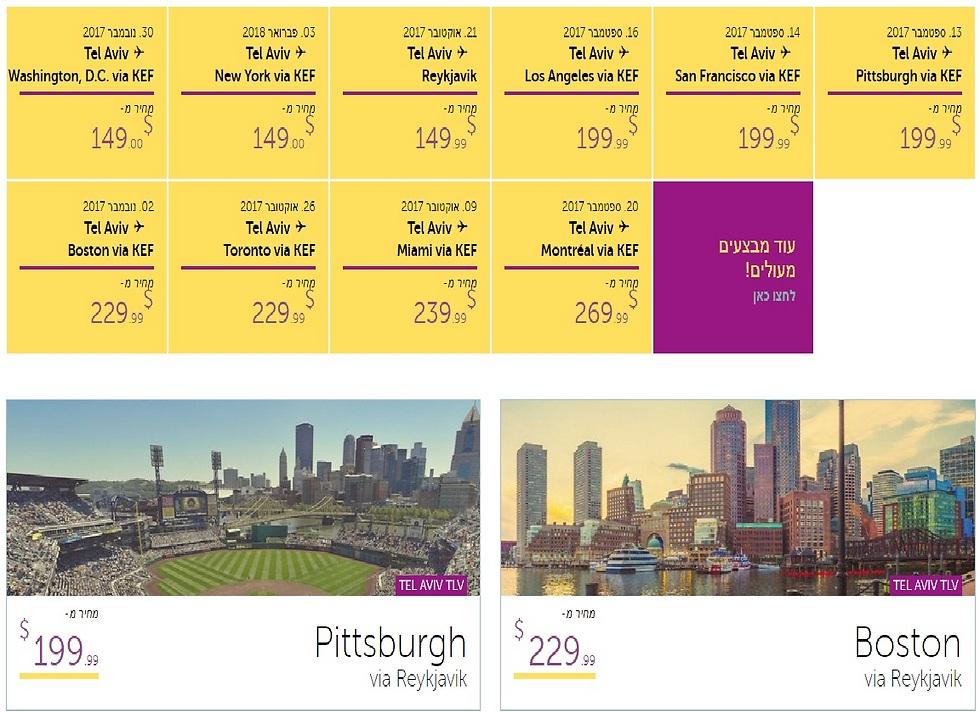 המחירים המוזלים שהוצגו באתר החברה מוקדם יותר השנה ()