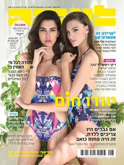 אדר גנדלסמן (מימין) ורתם רבי לשער המשותף הראשון במגזין לאשה (צילום: איתן טל, סגנון: קרן נפתלי)