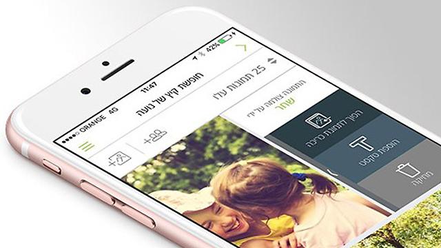 אפליקציית לופה (צילום: Lupa)