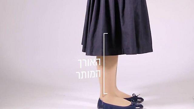 חצאית צנועה. הגובה המותר שנקבע על ידי הממסד (צילום: הודיה טולדאנו) (צילום: הודיה טולדאנו)
