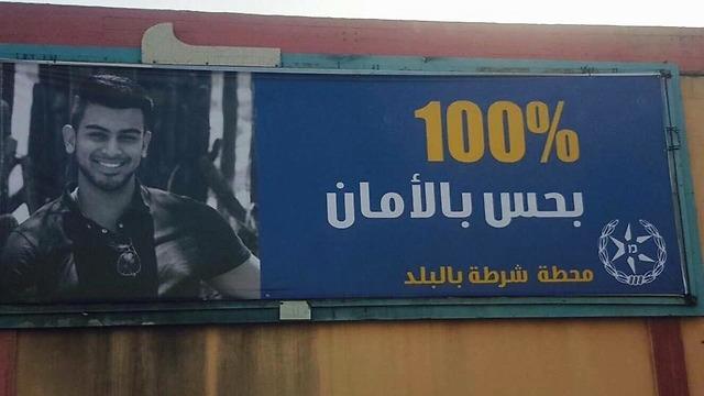 Police campaign billboard
