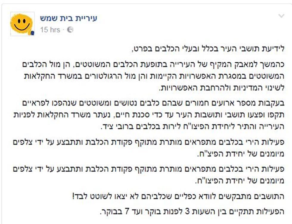 (צילום מסך מעמוד הפייסבוק של עיריית בית שמש)