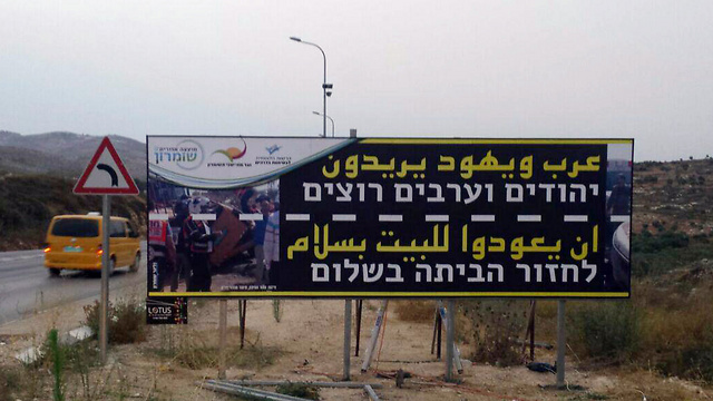 The sign published by the new road safety organization, reading, Jews and Arabs want to return home safely
