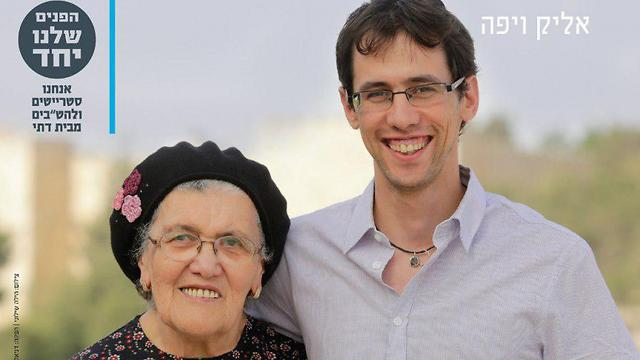 Elik and Yafa Auster, a grandmother and her grandson (Photos: Dor Lubton, Hila Shiloni and Alona Meshulami)