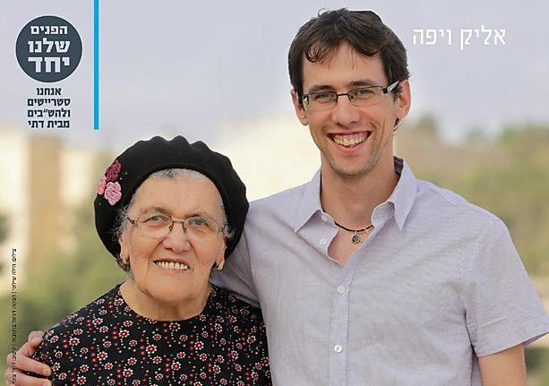 """""""העולם יהיה יותר טוב כאשר אנשים יעדיפו סבתות על פני אידיאולוגיות"""". אליק ויפה אוסטר (צילומים: דור לובטון, הילה שילוני ואלומה משולמי)"""