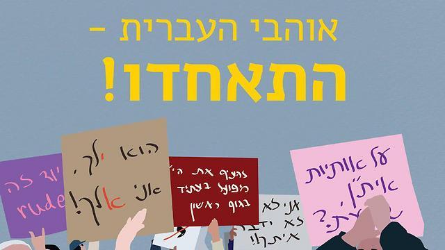 """אוהבי העברית התאחדו. האקדמיה ללשון יוצאת למלחמה להחזרת אותיות אית""""ן"""