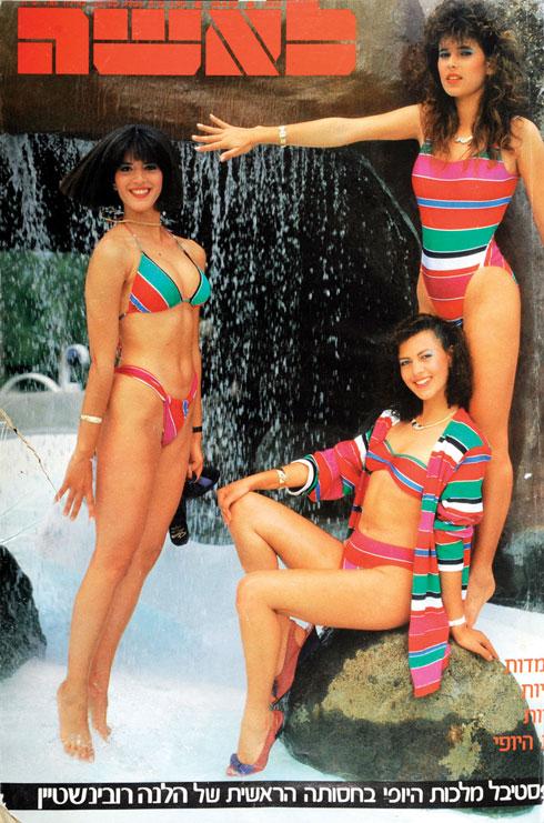 """אפריל 1986. ורדי אלחימיסטר (אז ורדי שלום, משמאל) מצטלמת לשער """"לאשה"""" במסגרת תחרות מלכת היופי (צילום: שמואל יערי)"""