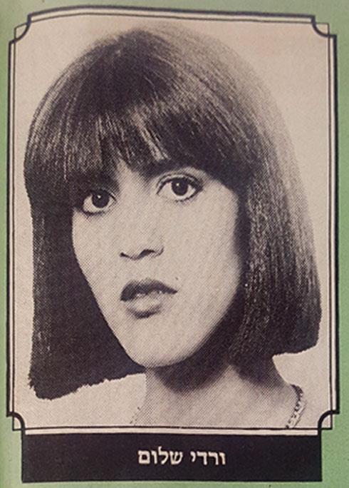 """אמא ורדי ב""""לאשה"""" לקראת תחרות מלכת היופי 1986"""
