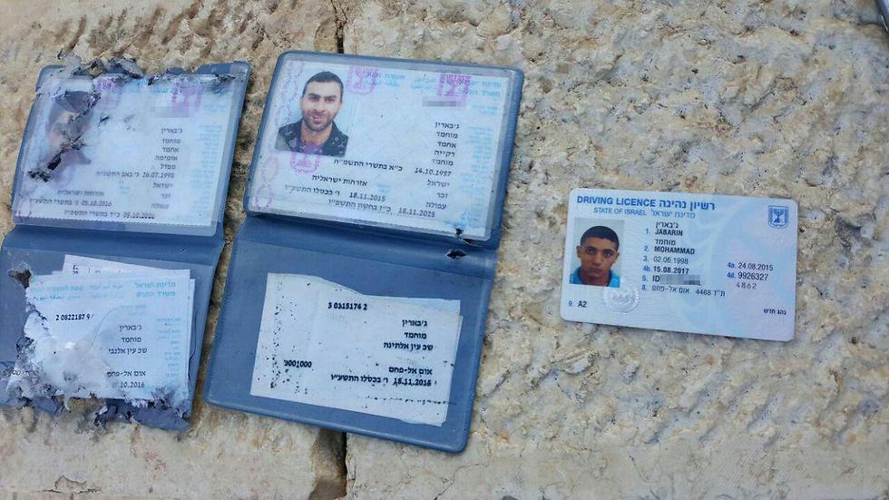 תעודות הזהות של המחבלים  ()