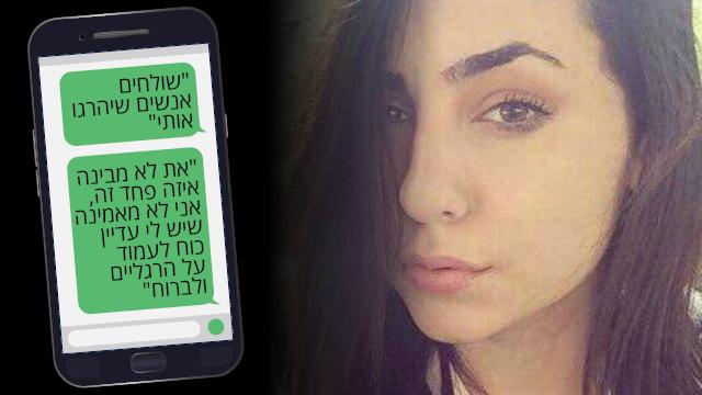 הנרייט קרא לצד צילום אילוסטרציה של מסרונים ששלחה לחברתה ()
