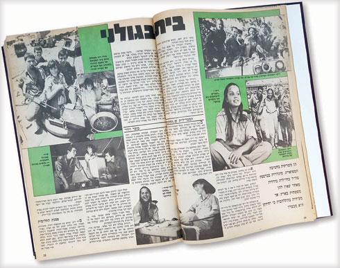 """הריאיון עם ריקי ב""""לאשה"""" מ־1983 על ההתנדבות לצה""""ל (צילום ארכיון)"""