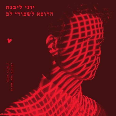 עטיפת האלבום (צילום: הילה מרסל קוק, עיצוב: זהר קורן ואלי מגזינר)