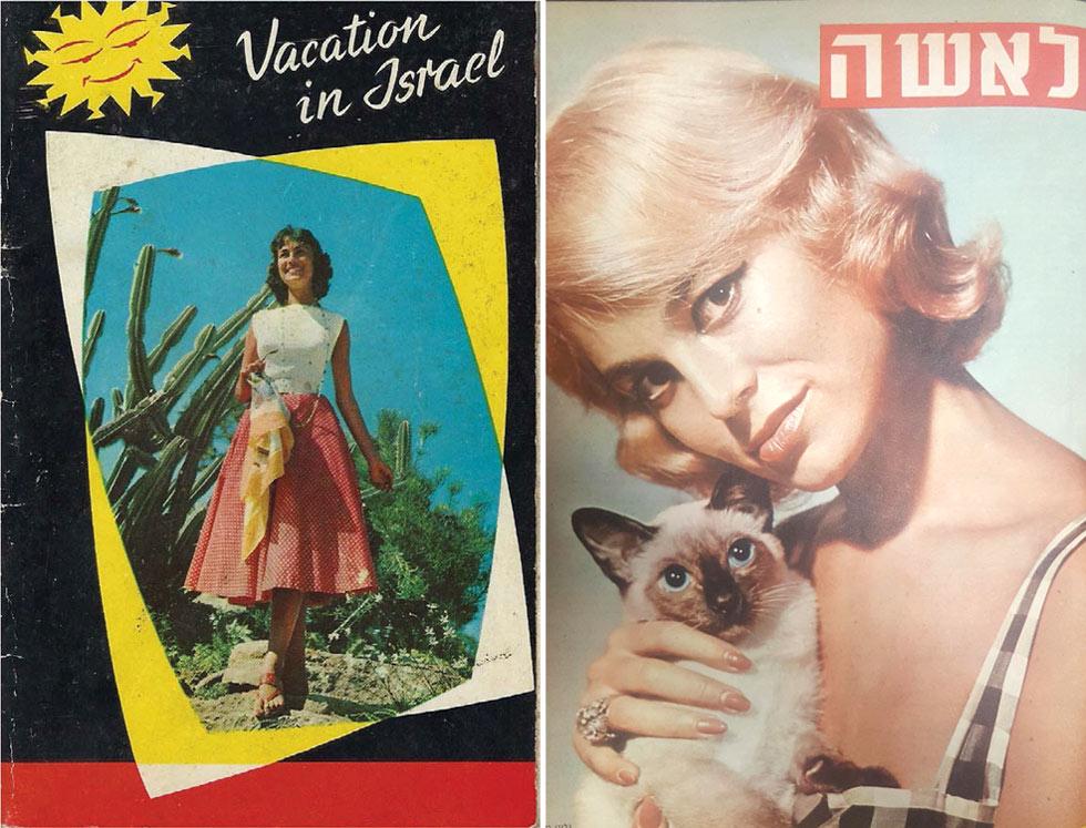 """מימין: ארקין על שער """"לאשה"""" ב-1960, משמאל: בחוברת של משרד התיירות"""