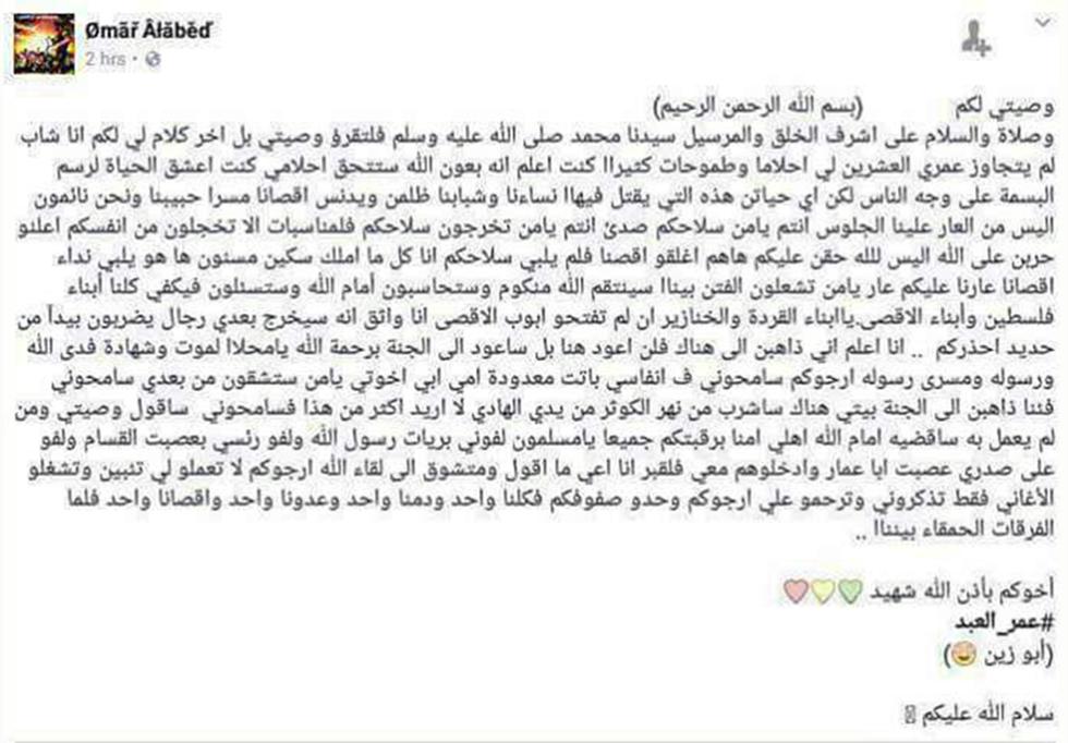 """""""מהם חיי כשמטנפים את אל-אקצה?"""". הפוסט שפרסם המחבל ()"""