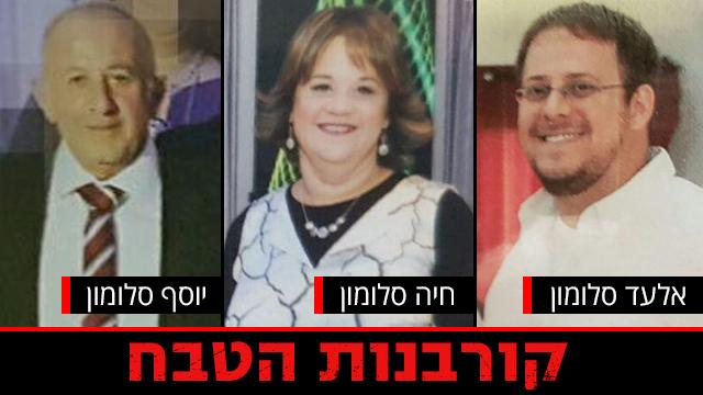 שלושת בני משפחת סלומון, קורבנות הפיגוע בחלמיש