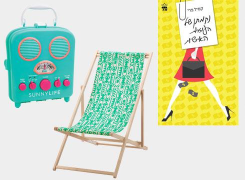 """הספר """"נקמתן של העוזרות האישיות: הוצאת כתר, 88 שקל; כיסא נוח לים: איקאה, 70 שקל; רדיו ומגבר: Soho, 280 שקל"""