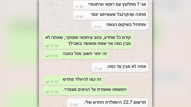 ההתכתבות עם אמיר פרישר גוטמן ()