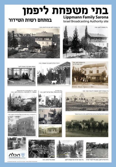 """אחת המשפחות החשובות בתולדות המקום: הנכסים של משפחת ליפמן. מה מכל זה יישאר לדורות הבאים? (צילום: מארכיון אגודת הטמפלרים באוסטרליה ע""""י שי פרקש)"""