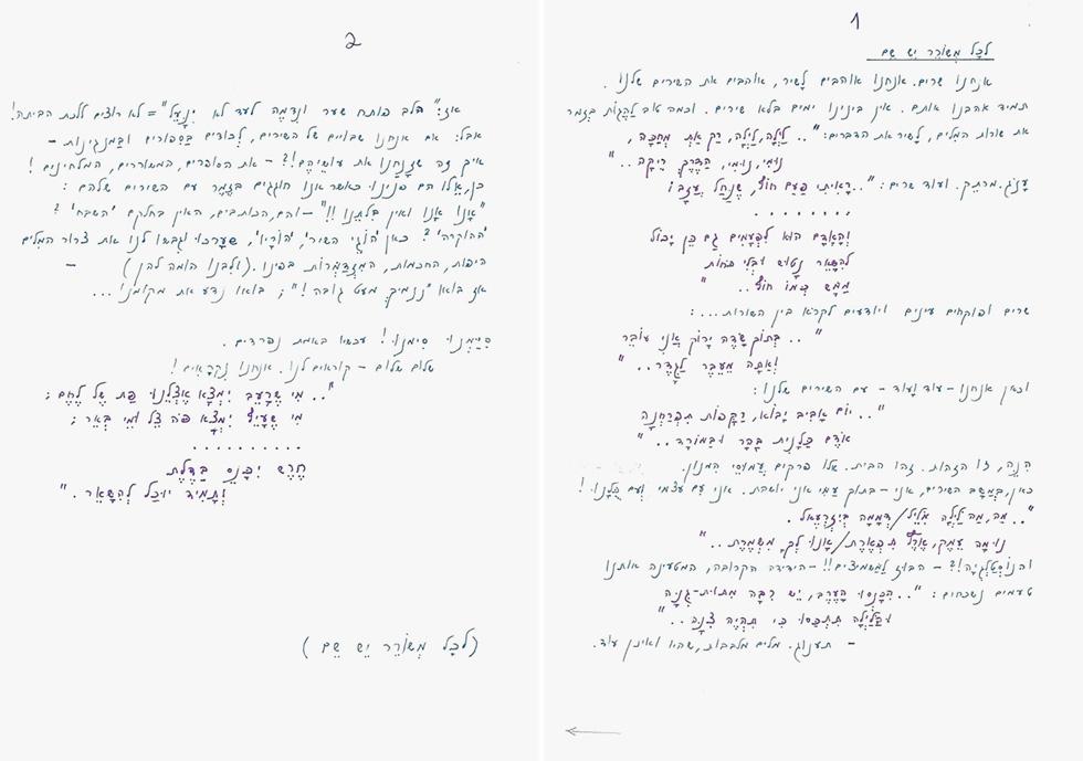"""המאמר של נעמי """"לכל משורר יש שם"""" בכתב ידה, שבו היא מבקשת להחזיר את כבודם של המשוררים, הפזמונאים והמלחינים"""