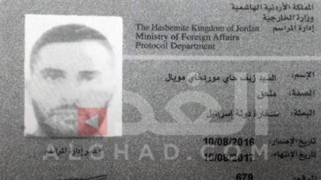 פרסום זהותו של המאבטח זיו מויאל בעיתון ירדני