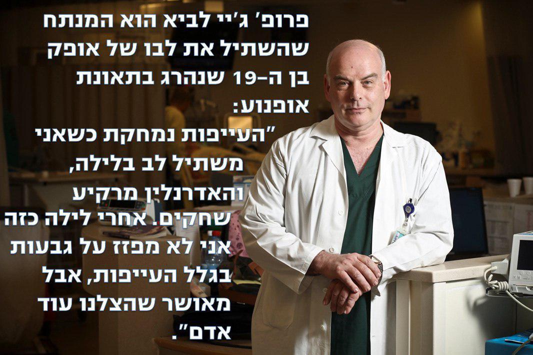 (צילום: בית החולים שיבא)
