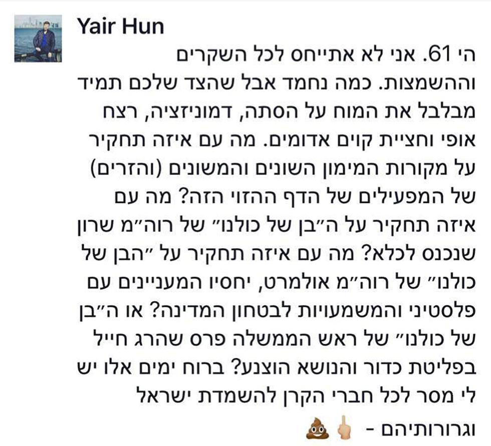 הפוסט שכתב יאיר נתניהו בתגובה לתחקיר של ארגון מולד (באדיבות ארגון ייראה)