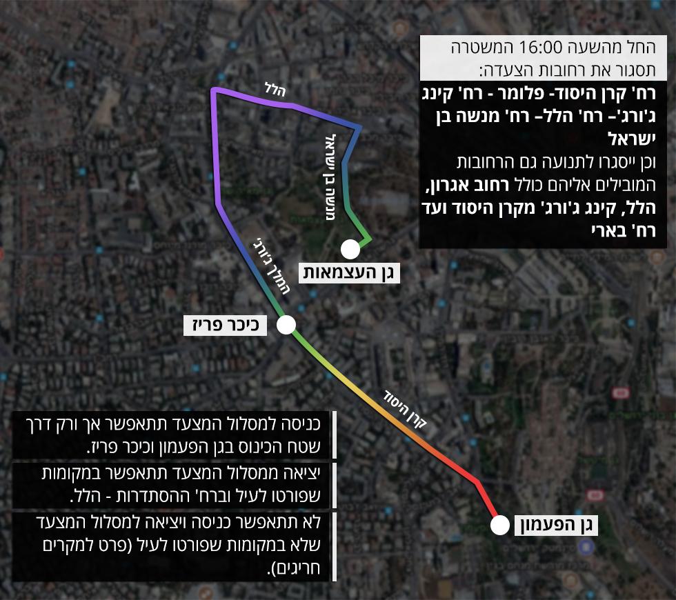 מסלול המצעד והרחובות שייחסמו ()