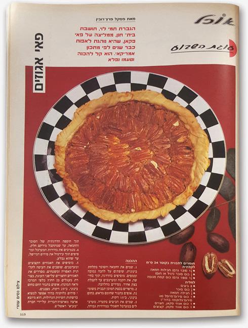 מתכון של פסקל פרץ־רובין. פורסם ב־20 בפברואר 1995  (צילום: נסים עוזרי)