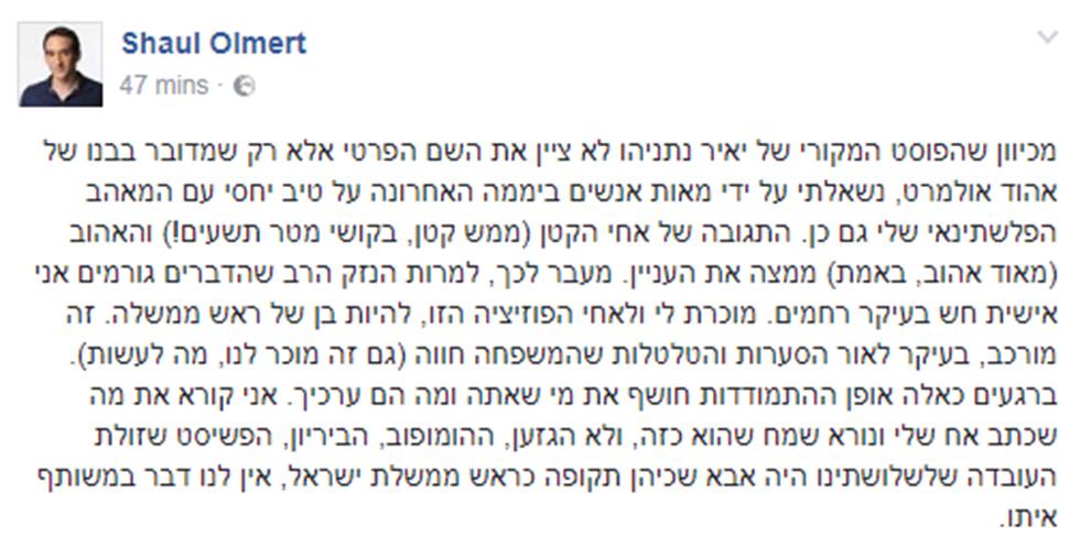 הפוסט שפרסם שאול אולמרט