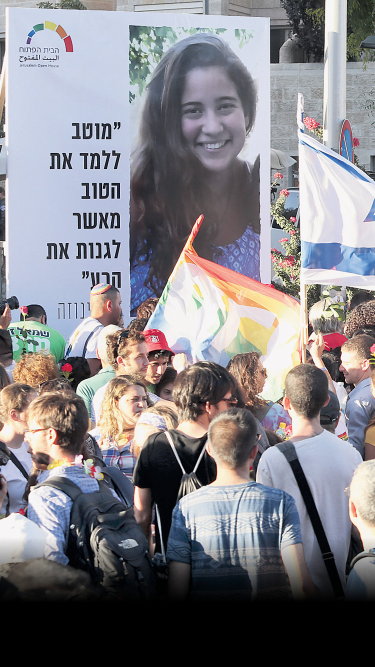 Shira Banki, next to her a quote: 'better to teach good than denounce evil'
