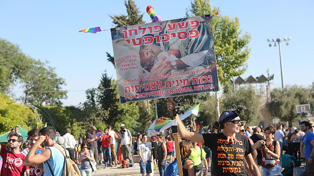 """""""Парад гордости"""" в Иерусалиме. Фото: Алекс Коломойский"""