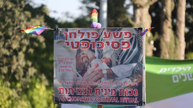 """""""Парад гордости"""" в Иерусалиме. Надпись на плакате: """"Психически-криминальный ритуал""""."""