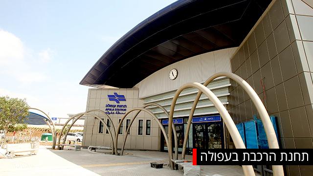 תחנת הרכבת בעפולה. בעתיד, המרכז העירוני יתקרב אליה (צילום: אלעד גרשגורן)