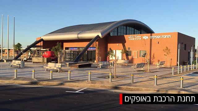 גם באופקים, התחנה רחוקה ולא נגישה מספיק (צילום: רכבת ישראל)