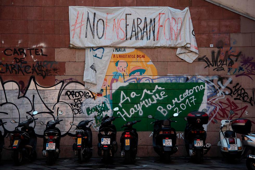 """""""הם לא יבעטו אותנו החוצה"""" (צילום: AFP) (צילום: AFP)"""