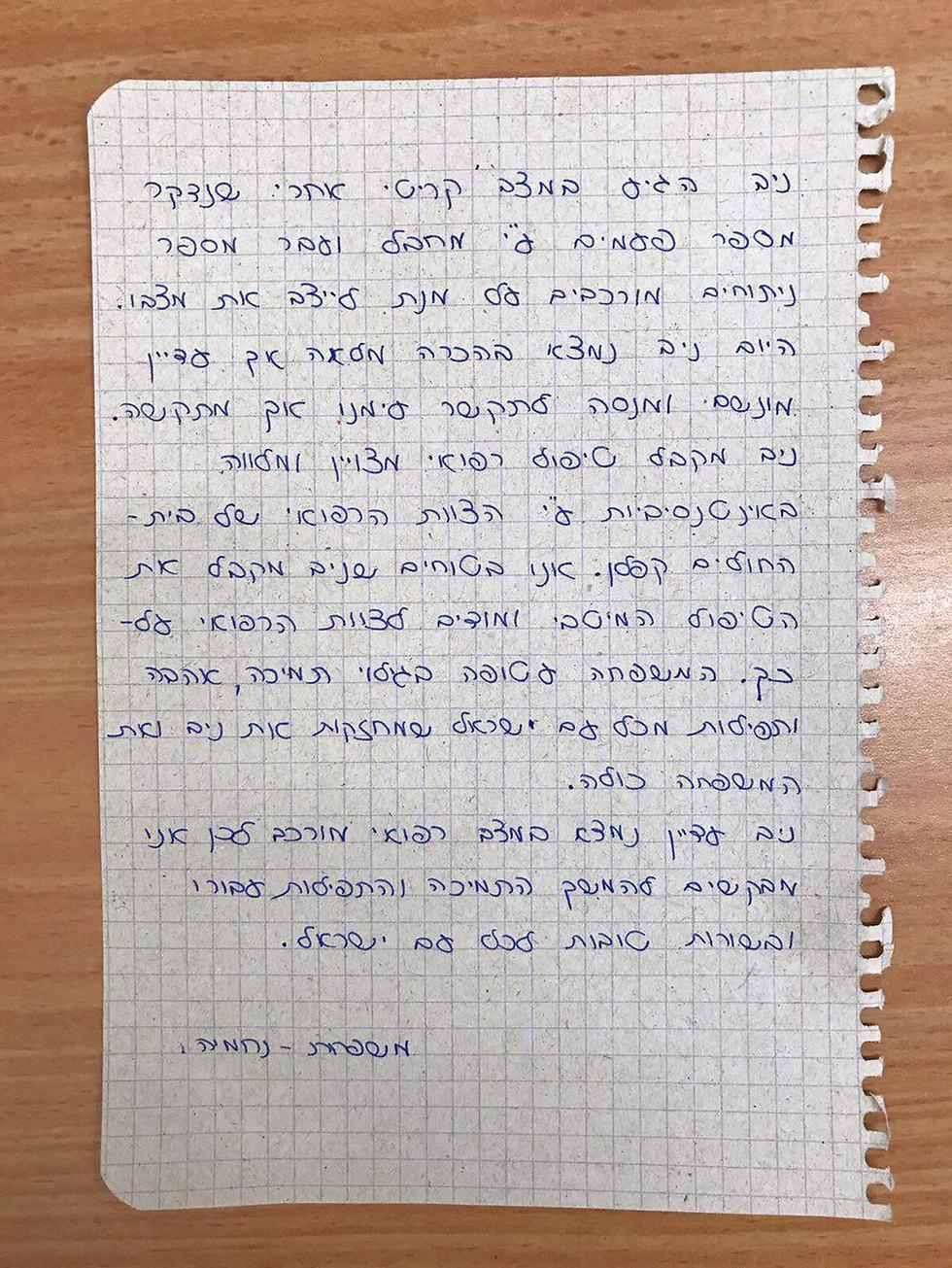 מכתב התודה של משפחת נחמיה (צילום: אופיר לוי, דובר ביהח קפלן) (צילום: אופיר לוי, דובר ביהח קפלן)