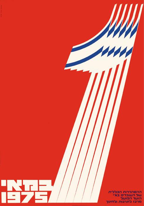 שישה תרנים כמספר ימי העבודה, בכרזת 1 במאי של ההסתדרות (עיצוב: באדיבות דן ריזינגר)